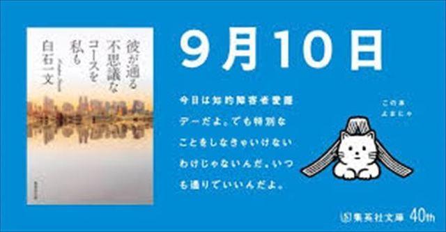 20190910_記念 (7)_R.jpg